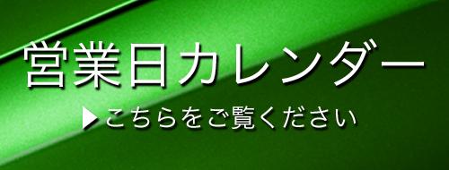T4/営業日